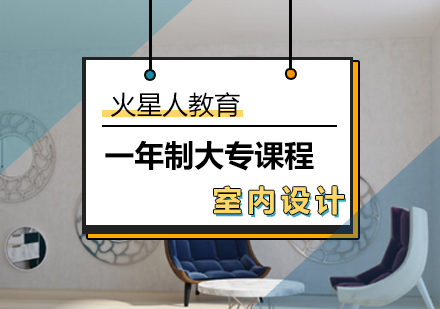 北京自考專科培訓-一年制大專課程(室內設計)
