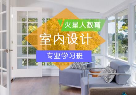 北京室內設計培訓-室內設計專業學習班