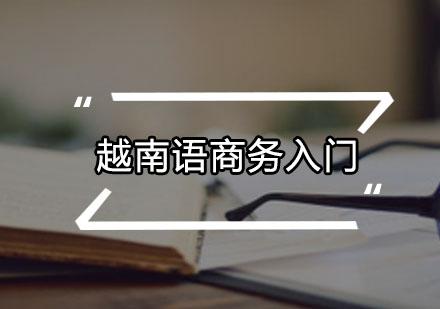 广州越南语培训-越南语商务入门培训班