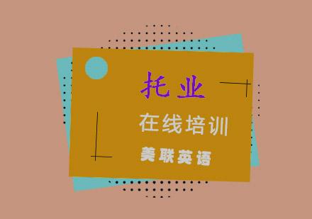 重慶成人英語培訓-托業在線培訓