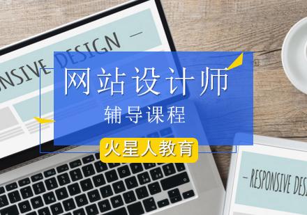 北京網頁設計培訓-網站設計師輔導班