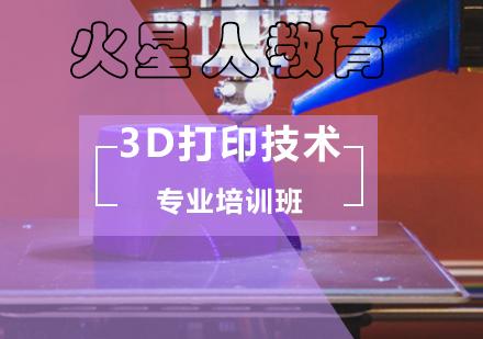 北京3D開發培訓-3D打印技術專業培訓班