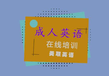重慶成人英語培訓-成人英語在線培訓