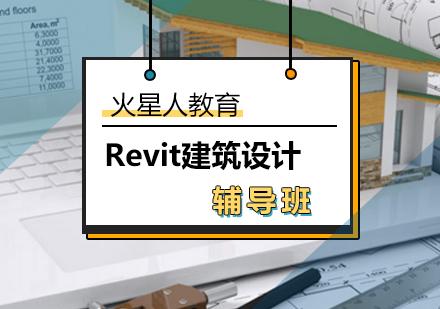 北京建筑設計培訓-Revit建筑設計輔導班