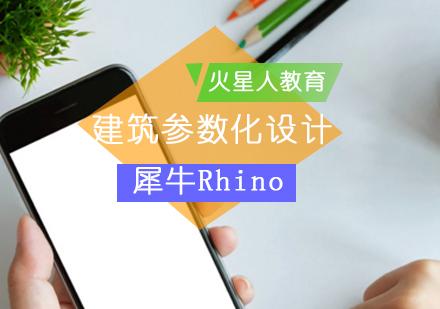 北京建筑設計培訓-犀牛Rhino建筑參數化設計培訓班