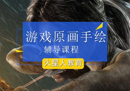 北京游戲開發培訓-游戲原畫手繪輔導班