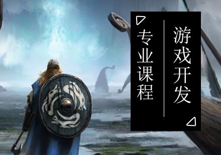 北京游戲開發培訓-游戲開發專業課程