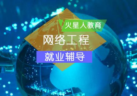 北京網絡工程培訓-網絡工程就業輔導課程