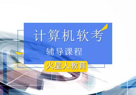 北京網絡工程培訓-計算機軟考專業輔導課程