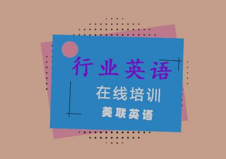 重慶成人英語培訓-行業英語在線培訓
