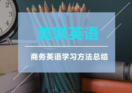商務英語學習方法總結