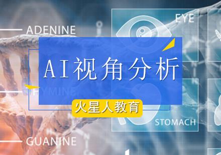 北京火星人教育帶你打開AI視角?