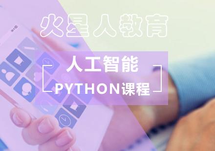北京火星人教育人工智能Python課程?