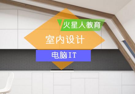四個月可以學好室內設計你敢信北京火星人嗎?