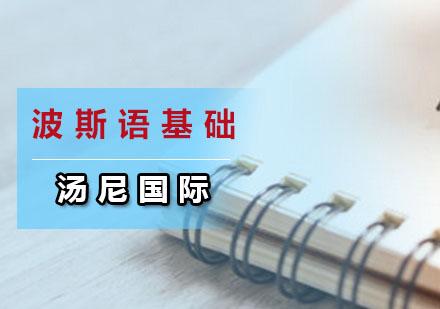 广州波斯语培训-波斯语基础培训班