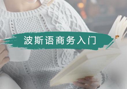 广州波斯语培训-波斯语商务入门培训班