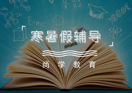 天津寒暑假補習培訓-初中暑假班