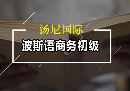 广州波斯语培训-波斯语商务初级培训班