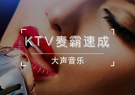 天津聲樂培訓-ktv唱歌培訓班