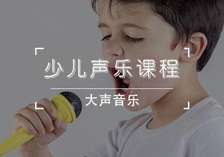 天津聲樂培訓-少兒聲樂培訓班