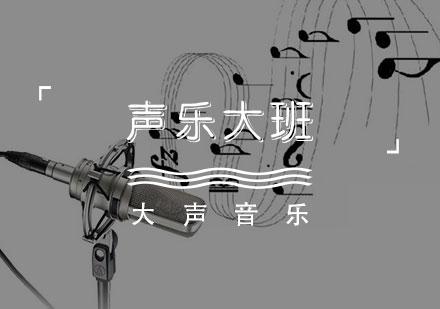 天津聲樂培訓-聲樂培訓課程