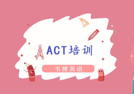 重慶ACT培訓-ACT培訓