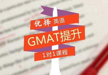西安GMAT培訓-GMAT輔導,GMAT提升一對一課程