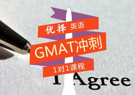 西安GMAT培訓-GMAT輔導,GMAT沖刺一對一課程