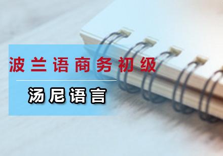 广州波兰语培训-波兰语商务初级培训班