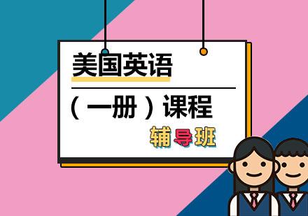 福州青少英語培訓-美國英語(一冊)課程