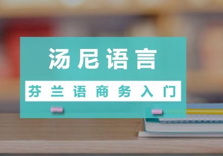 广州芬兰语培训-芬兰语商务入门培训班