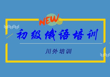 重慶俄語培訓-初級俄語培訓