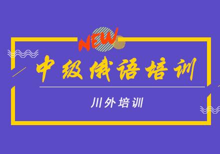 重慶俄語培訓-中級俄語培訓