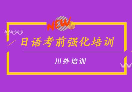 重慶小語種培訓-日語考前強化培訓