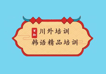 韓語精品培訓