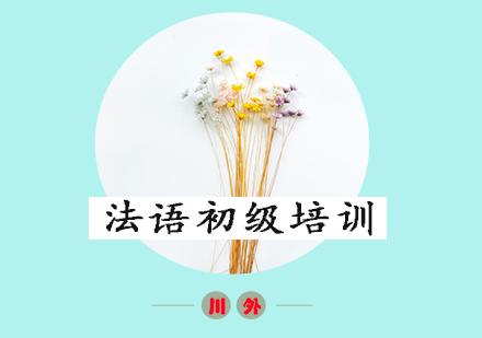 重慶法語培訓-法語初級培訓