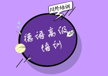 重慶小語種培訓-德語高級培訓