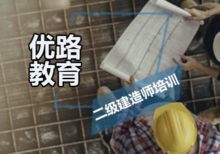 广州二级建造师培训-二级建造师培训课程
