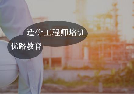 廣州造價工程師培訓-造價工程師培訓課程