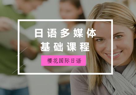 福州櫻花國際日語_日語多媒體基礎課程