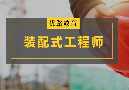 广州装配式工程师培训-装配式工程师培训课程