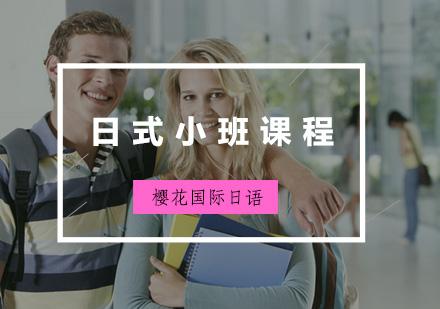 福州櫻花國際日語_日式小班課程