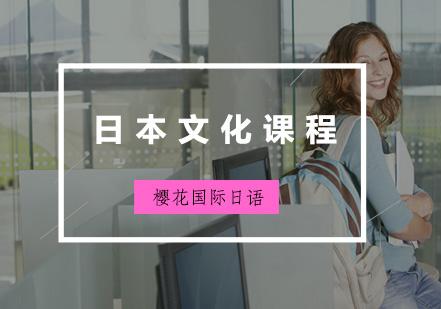 福州櫻花國際日語_日本文化課程
