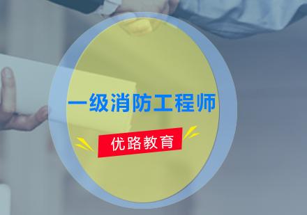 广州一级消防工程师培训-一级消防工程师培训课程