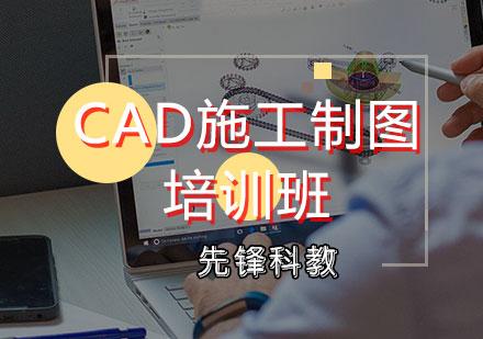 天津CAD制圖培訓-CAD施工制圖培訓班