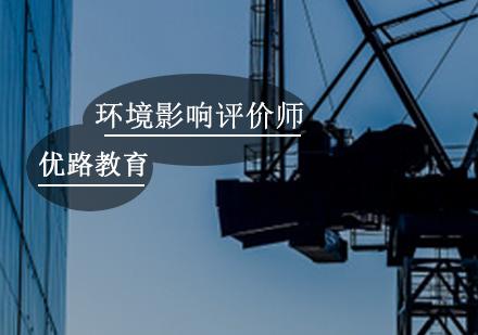 广州环境影响评价师培训-环境影响评价师培训课程