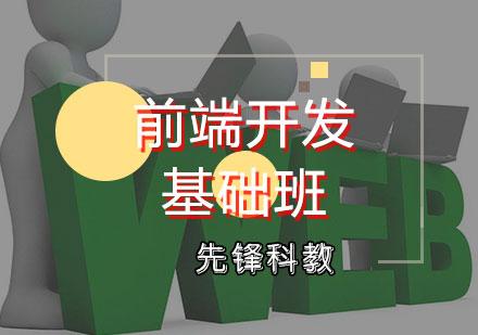 天津前端開發培訓-前端開發基礎班