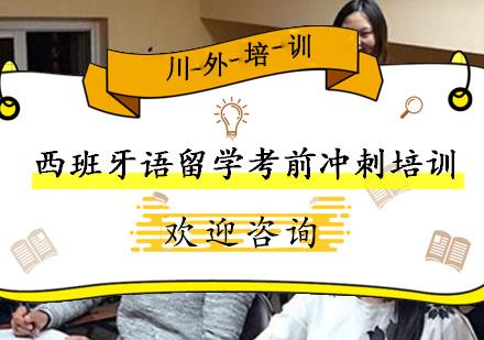 重慶小語種培訓-西班牙語留學考前沖刺培訓