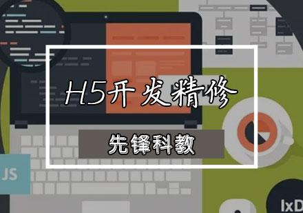 天津前端開發培訓-移動端h5開發課程
