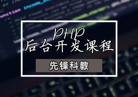 天津先鋒科教_PHP后臺開發課程